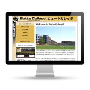 Preview of butte.jp, a website built by Marci Kobayashi