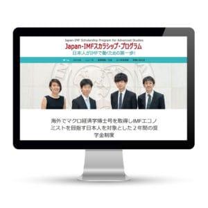 Preview of japanimfscholarship.org a website built by Marci Kobayashi